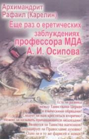 Книга архимандрита Рафаила Еще раз о еретических заблуждениях профессора МДА А.И. Осипова