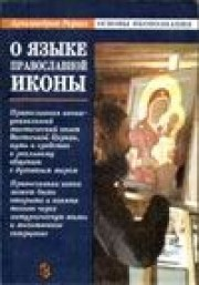 Книга архимандрита Рафаила О языке православной иконы