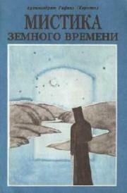 Книга архимандрита Рафаила Мистика земного времени