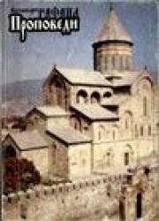 Книга архимандрита Рафаила Проповеди
