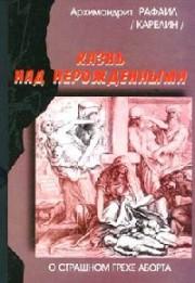 Книга архимандрита Рафаила Казнь над нерожденными
