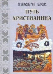 Книга архимандрита Рафаила Путь христианина