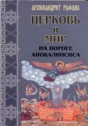 Книга архимандрита Рафаила Церковь и мир на пороге Апокалипсиса