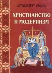 Книга архимандрита Рафаила Христианство и модернизм
