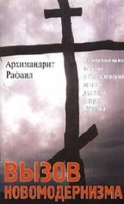 Книга архимандрита Рафаила Вызов новомодернизма