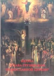 Книга архимандрита Рафаила Икона «Слава Грузинской Православной Церкви»