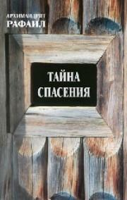 Книга архимандрита Рафаила Тайна спасения. Беседы о духовной жизни.