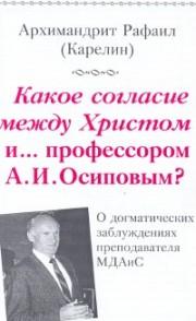Книга архимандрита Рафаила Какое согласие между Христом и... профессором А.И. Осиповым?