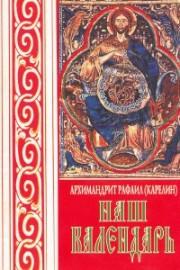 Книга архимандрита Рафаила Наш календарь