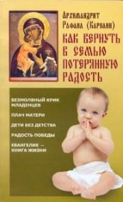 Книга архимандрита Рафаила Как вернуть в семью потерянную радость
