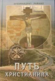 Книга архимандрита Рафаила Путь христианина: слова и беседы