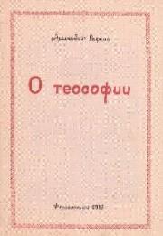Книга архимандрита Рафаила О теософии