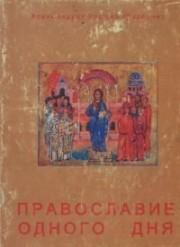 Книга архимандрита Рафаила Православие одного дня