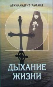 Книга архимандрита Рафаила Дыхание жизни
