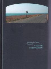 Книга архимандрита Рафаила О вечном и преходящем