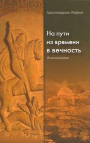 Книга архимандрита Рафаила На пути из времени в вечность. Воспоминания
