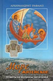 Книга архимандрита Рафаила Море житейское. Ответы на вопросы читателей
