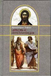 Книга архимандрита Рафаила Церковь и интеллигенция