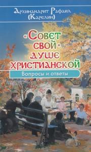 Книга архимандрита Рафаила «Совет свой» душе христианской