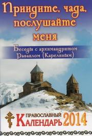 Книга архимандрита Рафаила «Приидите, чада, послушайте меня»