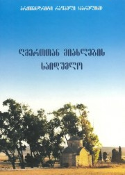 Книга архимандрита Рафаила Тайна приближения к Богу