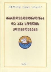 Книга архимандрита Рафаила Православие и соблазны мира сего