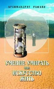 Книга архимандрита Рафаила Умение умирать, или искусство жить