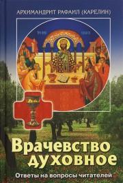 Книга архимандрита Рафаила Врачевство духовное. Ответы на вопросы читателей