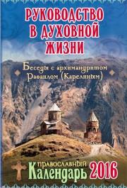 Книга архимандрита Рафаила Православный календарь 2016. Руководство в духовной жизни