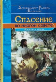 Книга архимандрита Рафаила Спасение во многом совете. Вопросы и ответы.