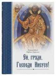 Книга архимандрита Рафаила Ей, гряди, Господи Иисусе!
