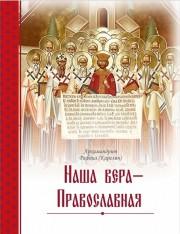 Книга архимандрита Рафаила Наша вера – Православная