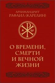 Книга архимандрита Рафаила О времени, смерти и вечной жизни