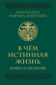 Книга архимандрита Рафаила В чём истинная жизнь