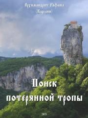 Книга архимандрита Рафаила Поиск потерянной тропы