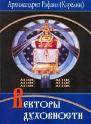 Книга архимандрита Рафаила Векторы духовности