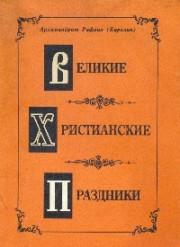 Книга архимандрита Рафаила Великие Христианские Праздники
