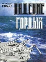 Книга архимандрита Рафаила Падение гордых