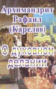 Книга архимандрита Рафаила О духовном делании